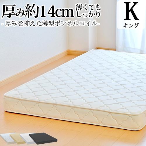 マットレス キングサイズ 日本製 薄型ボンネルコイル(幅180cmまたは幅90cm×2本 厚み約14cm) 3年保証 ベッド用マットレス ベッドマットレス 快眠 薄い 新生活