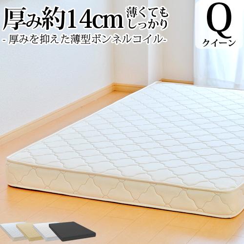 マットレス クイーンサイズ 薄型ボンネルコイル(幅160cmまたは幅80cm×2本 厚み約14cm) 3年保証 ベッド用マットレス ベッドマットレス 薄い 子供用