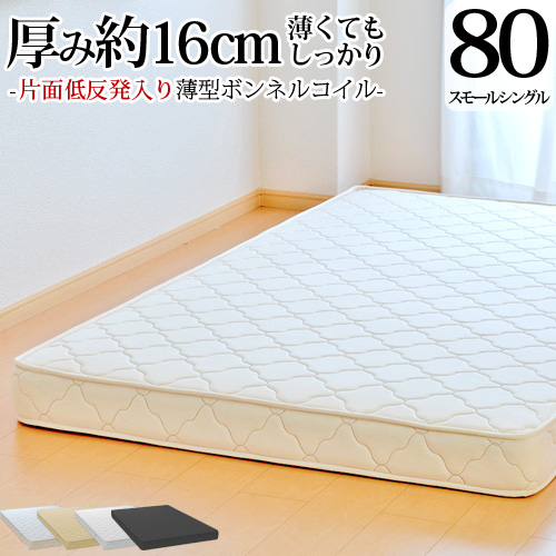 グランドセール マットレス 日本製 日本製 子供用 マットレス スモールシングル80cm 薄型ボンネルコイル(幅80cm) 低反発入り(片面追加) ベッド用マットレス ベッドマットレス 2段ベッド用 子供用, ふるさと21:ec66d7ae --- paulogalvao.com