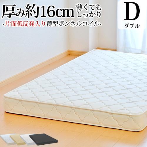 マットレス 日本製 ダブル 薄型ボンネルコイル(幅140cm) 低反発入り(片面追加) ベッド用マットレス ベッドマットレス 2段ベッド用 子供用