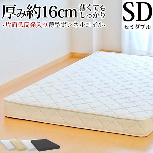 マットレス 日本製 セミダブル 薄型ボンネルコイル(幅120cm) 低反発入り(片面追加) ベッド用マットレス ベッドマットレス 2段ベッド用 子供用