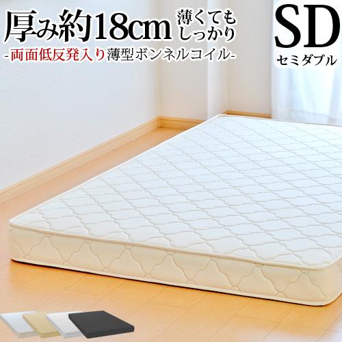 マットレス セミダブル 低反発入り(両面追加) 薄型ボンネルコイル(幅120cm) ベッド用マットレス ベッドマットレス 4畳 6畳 8畳 二段ベッド用 子供用