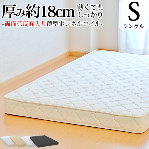 マットレス シングル 低反発入り(両面追加) 薄型ボンネルコイル(幅97cm) ベッド用マットレス ベッドマットレス 4畳 6畳 8畳 二段ベッド用 子供用