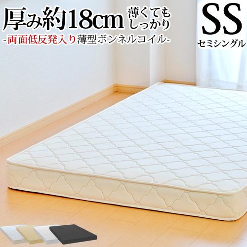 マットレス セミシングル SSサイズ 低反発入り(両面追加) 薄型ボンネルコイル(幅85cm) ベッド用マットレス ベッドマットレス 4畳 6畳 8畳 二段ベッド用 子供用