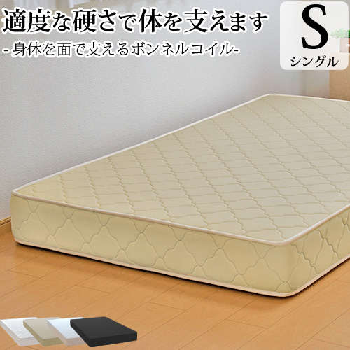 マットレス ボンネルコイル シングル(幅97cm 厚み約20cm) 3年保証 ベッド用マットレス ベッドマットレス 通気性