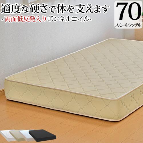 マットレス ボンネルコイル スモールシングル70cm(幅70cm) 低反発入り(両面追加) ベッド用マットレス ベッドマットレス 4畳 6畳 8畳
