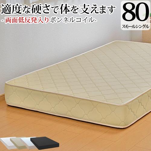 マットレス ボンネルコイル スモールシングル80cm(幅80cm) 低反発入り(両面追加) ベッド用マットレス ベッドマットレス 4畳 6畳 8畳