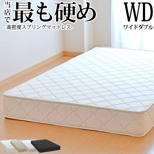 硬い マットレス 硬め ワイドダブル 高密度スプリング 抗菌 防臭 防ダニ加工済 3年保証 日本製 ベッドマット 高反発