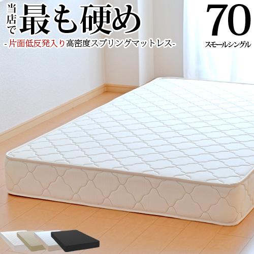 マットレス スモールシングル70cm 低反発入り(片面追加) 高密度スプリング(幅70cm) 日本製 ベッド用マットレス ベッドマットレス