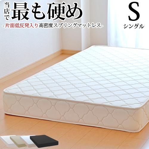 マットレス シングル 日本製 低反発入り(片面追加) 高密度スプリング(幅97cm) ベッド用マットレス ベッドマットレス