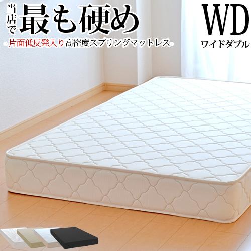 マットレス ワイドダブル 低反発入り(片面追加) 高密度スプリング(幅152cm) 日本製 ベッド用マットレス ベッドマットレス