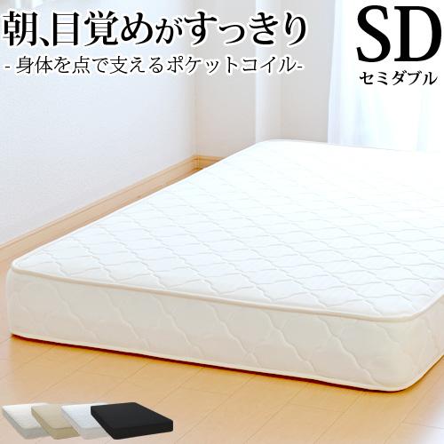 マットレス セミダブル ポケットコイル(幅120cm 厚み約20cm) 日本製 3年保証 ベッド用マットレス ベッドマットレス