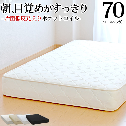 マットレス スモールシングル70cm 片面低反発 ポケットコイル 抗菌 防臭 防ダニ加工済 3年保証 日本製 ベッドマットレス 新生活