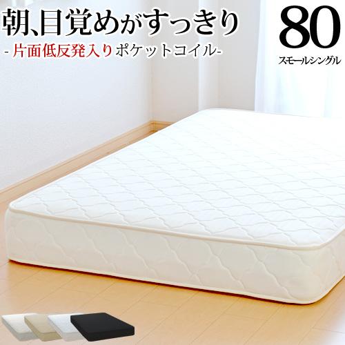 マットレス 日本製 スモールシングル80cm ポケットコイル(幅80cm) 3年保証 低反発入り(片面追加) ベッド用マットレス ベッドマットレス