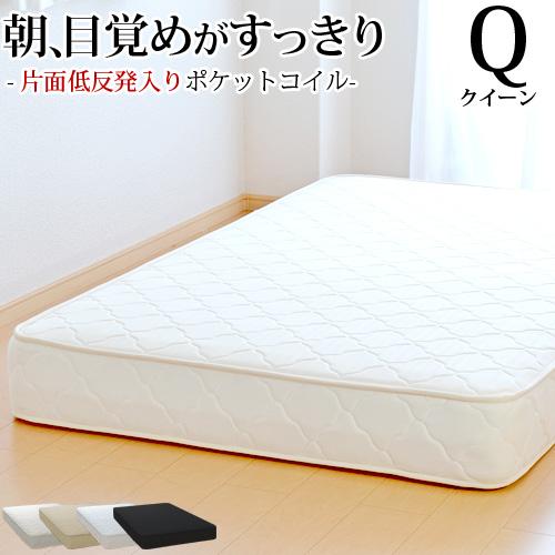 マットレス クイーンサイズ 低反発入り(片面追加) ポケットコイル(幅160cmまたは幅80cm×2本) 日本製 3年保証 ベッド用マットレス ベッドマットレス