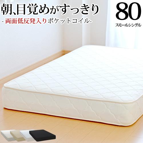 マットレス スモールシングル80cm 低反発入り(両面追加) ポケットコイル(幅80cm) 3年保証 ベッド用マットレス ベッドマットレス 4畳 6畳 8畳