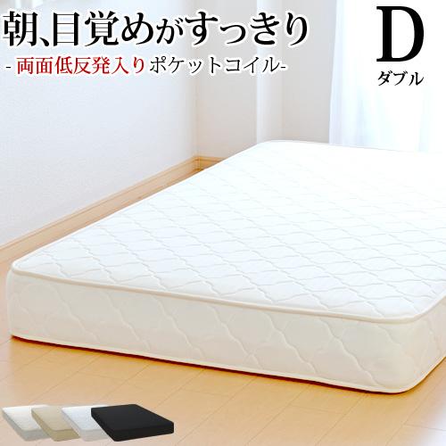 マットレス ダブル 低反発入り(両面追加) ポケットコイル(幅140cm) 3年保証 ベッド用マットレス ベッドマットレス 4畳 6畳 8畳