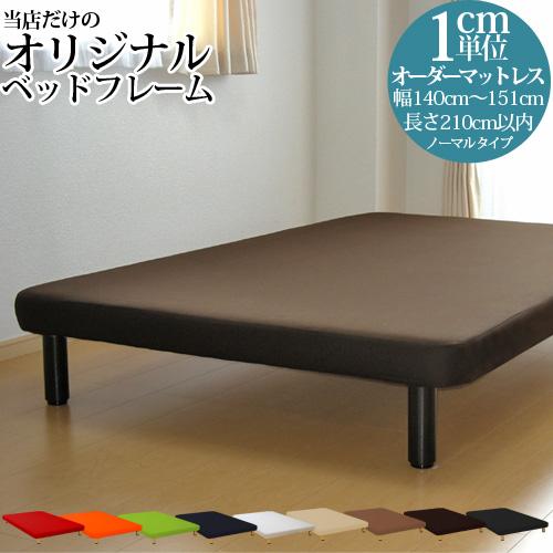 オーダーメイド ベッド 脚付きボトムベッド「ノーマルタイプ」 幅140~151cm 長さ210cm以下 3年保証 「ショートサイズ ロングサイズ対応 オリジナルベッド」