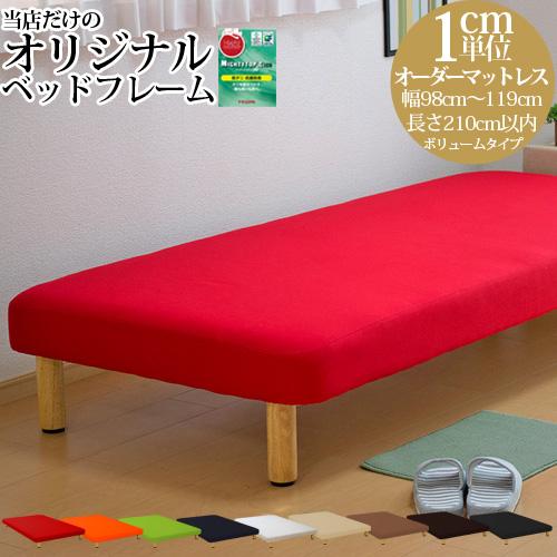オーダーメイド ベッド 脚付きボトムベッドボリュームタイプ 幅98~119cm 長さ210cm以下 3年保証 ショートサイズ ロングサイズ対応 オリジナルベッド サイズオーダー オーダーメード 【後払い不可】