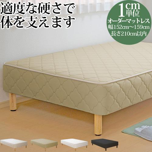 オーダーメイド ベッド 脚付きマットレス ボンネルコイル 幅152~159cm 長さ210cm以下【3年保証】 「ショートサイズ ロングサイズ対応 オリジナルベッド」