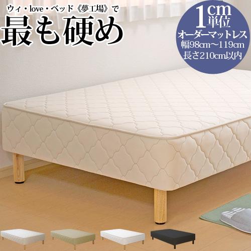 オーダーメイド ベッド 脚付きマットレス 硬め 高密度スプリング 幅98~119cm 長さ207cm以下【純国産 代引不可 3年保証】 「ショートサイズ ロングサイズ対応 オリジナルベッド」