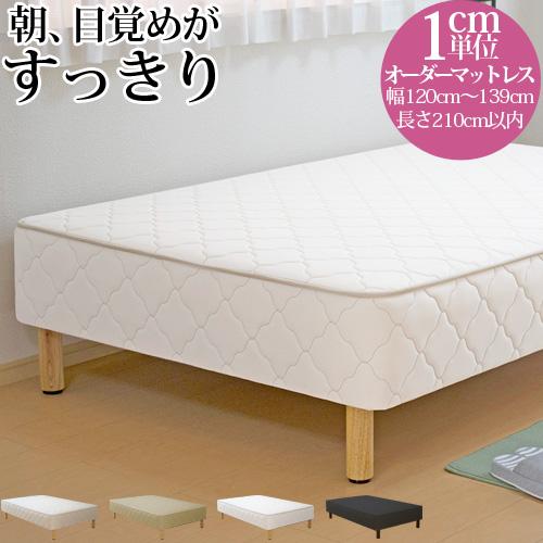 オーダーメイド ベッド 脚付きマットレス ポケットコイル 幅120~139cm 長さ210cm以下【純国産 代引不可 3年保証】 「ショートサイズ ロングサイズ対応 オリジナルベッド」