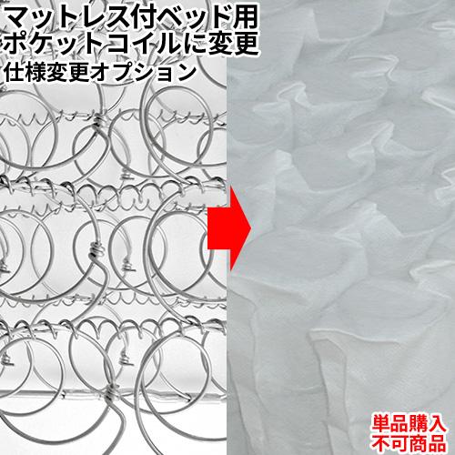 オプション マットレス付きベッドフレーム用 マットレススプリング変更オプション ポケットコイルへ【単品購入不可】