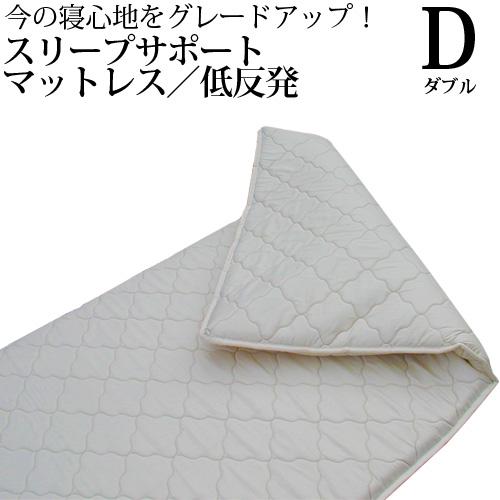 低反発 マットレス ダブル 「スリープサポートマットレス」(幅140cm) 日本製 お昼寝マット ごろ寝マット 母の日 プレゼントにも 薄い