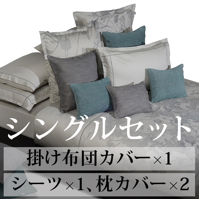 ボックスシーツ1枚 掛け布団カバー1枚 枕カバー2枚 シングル 100×200cm 高さ30cm ディープナイト ホームコンセプト