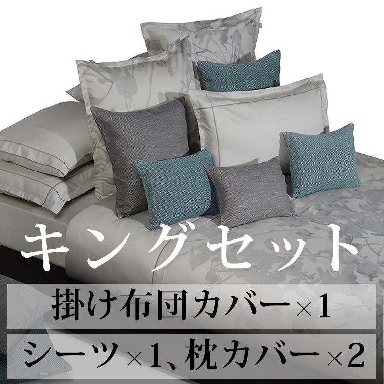 ボックスシーツ1枚 掛け布団カバー1枚 枕カバー2枚 キング 180×200cm 高さ30cm ディープナイト ホームコンセプト