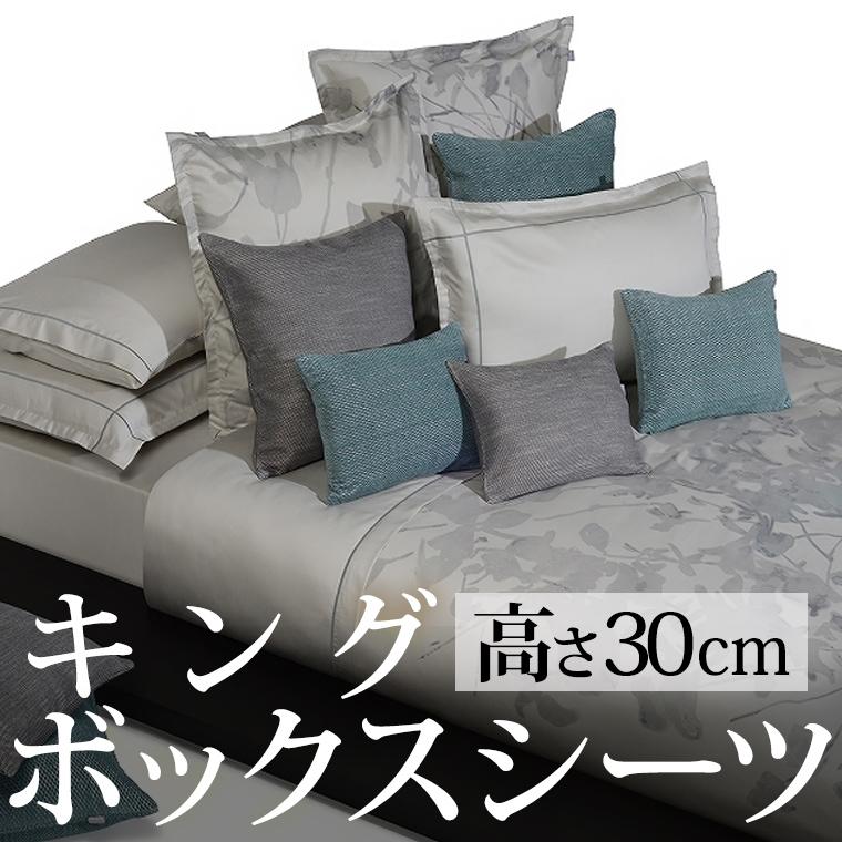ボックスシーツ キング 180×200cm 高さ30cm ディープナイト エジプト綿100% ホームコンセプト