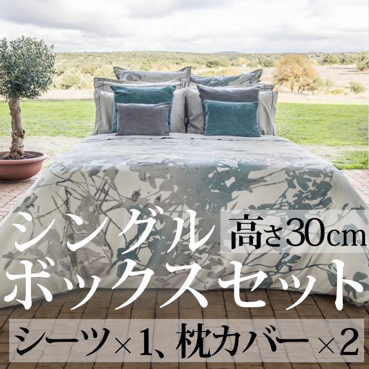 ボックスシーツ1枚 枕カバー2枚 シングル 100×200cm 高さ30cm ディープナイト エジプト綿100% ホームコンセプト