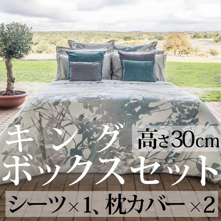ボックスシーツ1枚 枕カバー2枚 キング 180×200cm 高さ30cm ディープナイト エジプト綿100% ホームコンセプト