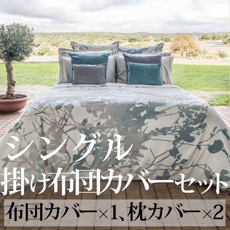 掛け布団カバー1枚 枕カバー2枚 シングル 155×210cm ディープナイト エジプト綿100% ホームコンセプト