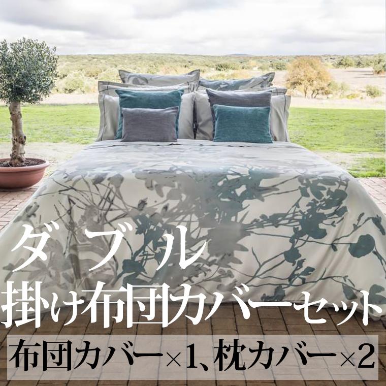 掛け布団カバー1枚 枕カバー2枚 ダブル 190×210cm ディープナイト エジプト綿100% ホームコンセプト