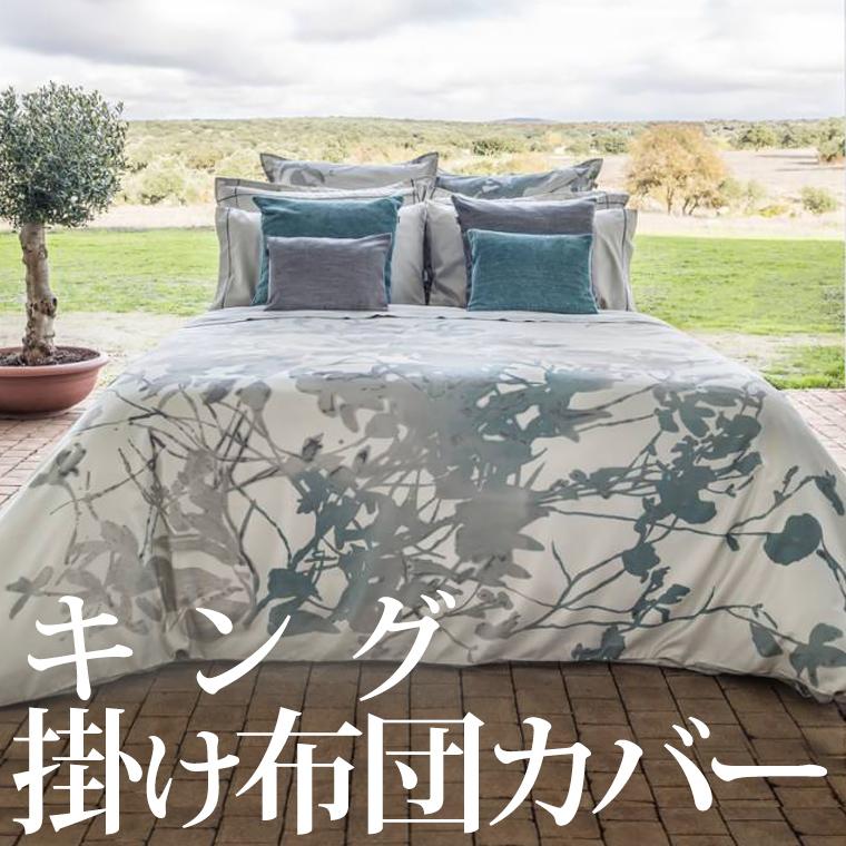 掛け布団カバー キング 230×210cm ディープナイト エジプト綿100% ホームコンセプト