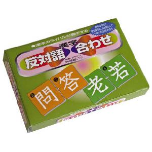 反対語漢字合わせ 5セット入, 1組(5セット)