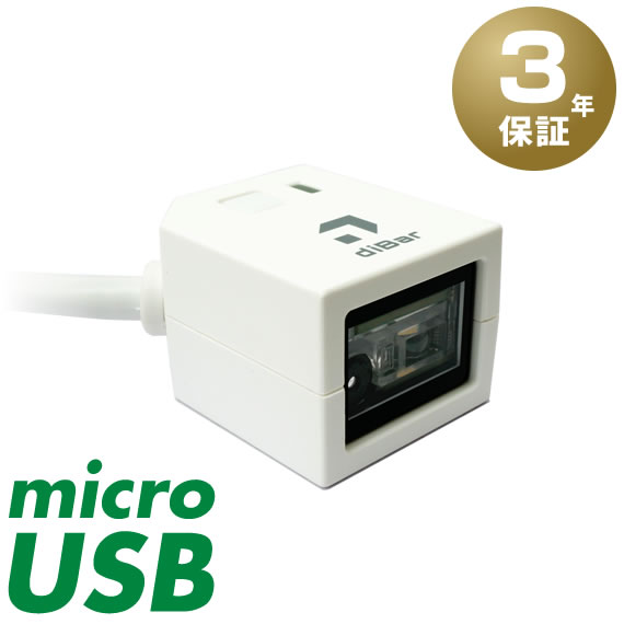 固定式 2次元バーコードリーダー cubeQR-microUSB 【3年保証】 microUSB接続 diBar ウェルコムデザイン