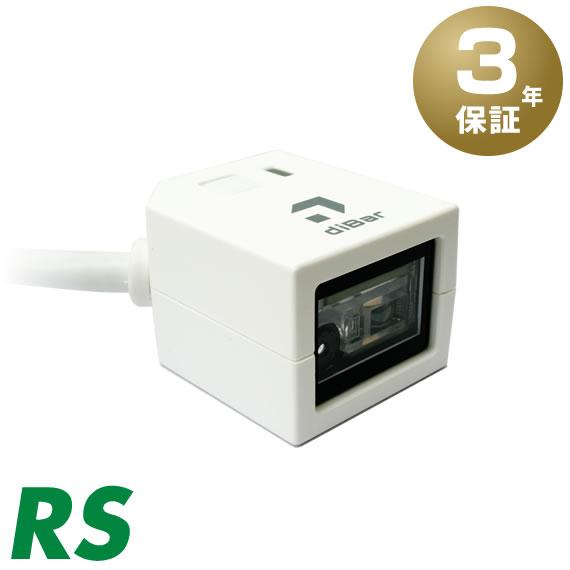 固定式 2次元バーコードリーダー cubeQR-RS 【3年保証】 RS232C接続 ACアダプタ付 diBar ウェルコムデザイン