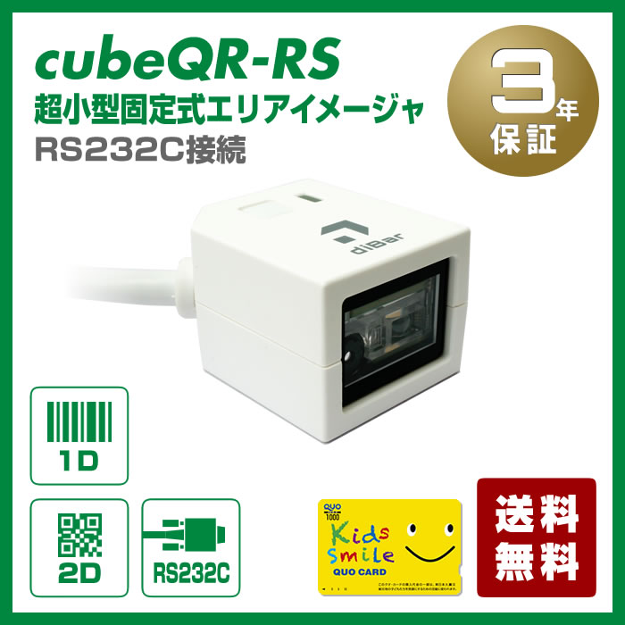 【QUOカード1000W】 固定式 2次元バーコードリーダー cubeQR-RS 【3年保証】 RS232C接続 ACアダプタ付 diBar ウェルコムデザイン