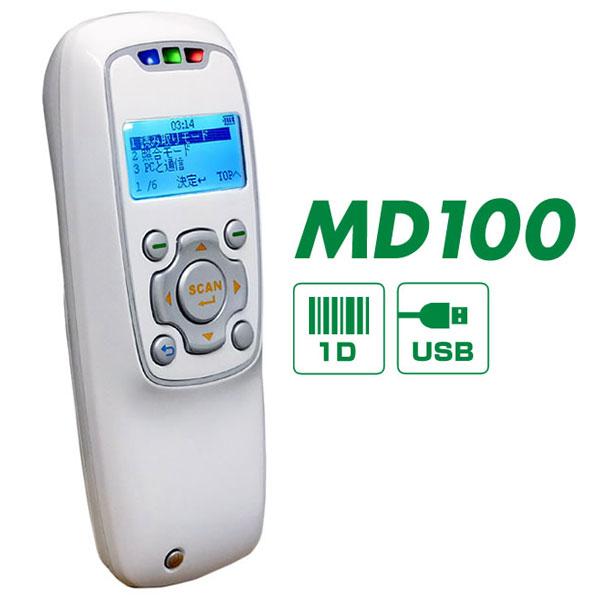 バーコードデータコレクター USB充電 バイブレーション 照合機能 レーザースキャナー バーコードリーダー MD100-WHT(ホワイト)