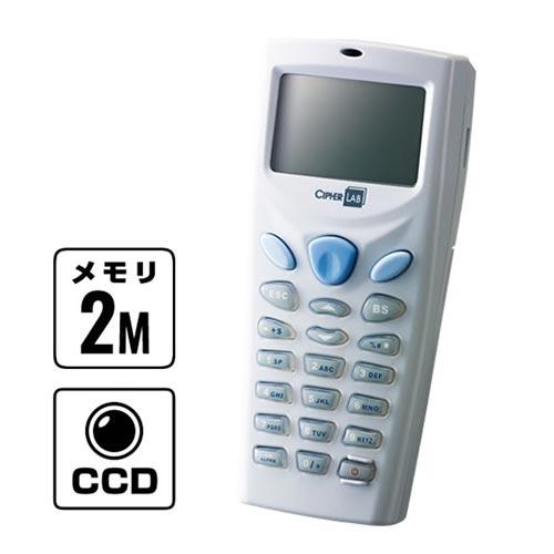 抗菌バーコード ハンディターミナル 8001HC-02 充電式 2MBメモリ(ロングレンジCCD)バーコードリーダー データコレクタ【ソフト付】RoHS対応 1年保証