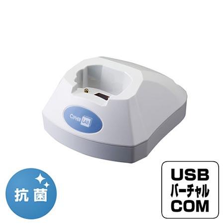充電通信クレードル CRDL-8001HUSB 抗菌【USBバーチャルCOM接続】ハンディターミナル 8001H用 RoHS対応 1年保証 サイファーラボ