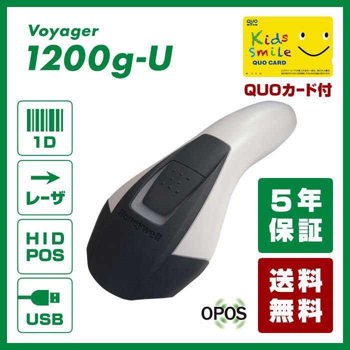 【QUOカード500A】 バーコードスキャナー Voyager 1200g-U 【5年保証】 レーザー USB接続 バーコードリーダー Honeywell ハネウェル