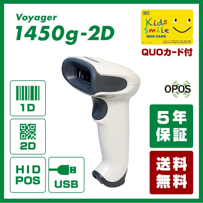 【QUOカード1000A】 2次元バーコードリーダー Voyager 1450g-2D 【3年保証】 USB接続 スタンド付 Honeywell ハネウェル