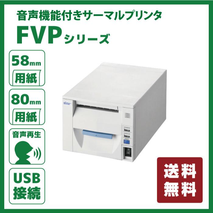レシートプリンター FVP10 【1年保証】音声機能付 アダプタ別売 USB接続 白 スター精密