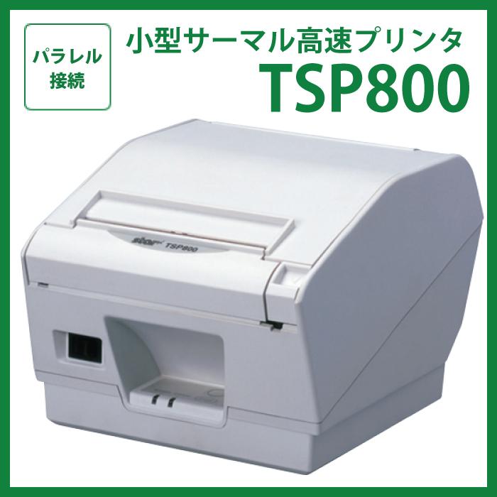 小4インチ幅 小型サーマル高速プリンター TSP800IIシリーズ パラレル接続 ACアダプター別売 TSP847IID-24J1 スター精密