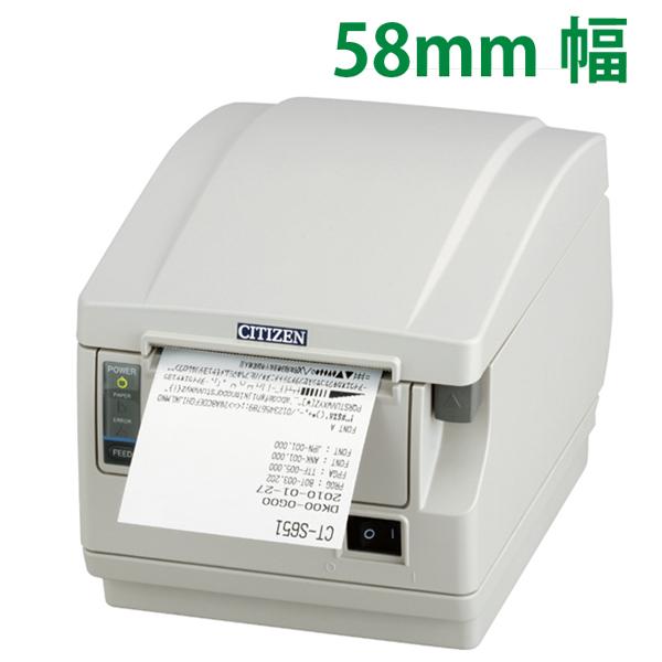 レシートプリンター CT-S651II 感熱紙 RS232C接続 2インチ幅 58mm幅 2年保証 ペーパー前出し シチズン システムズ