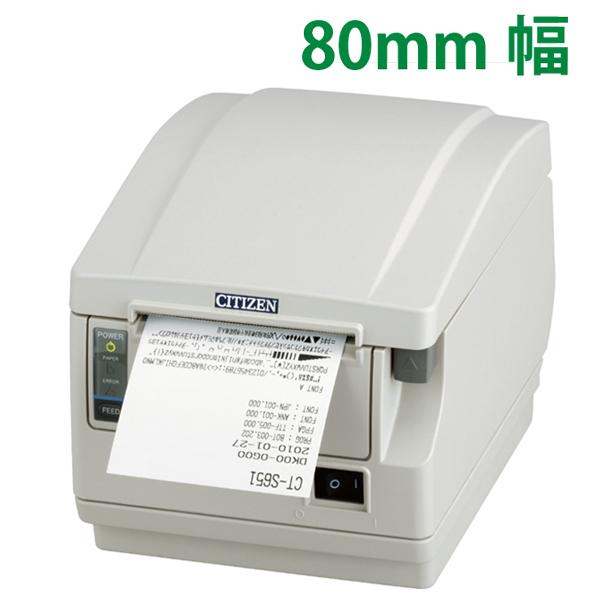 感熱紙レシートプリンター CT-S651II イーサネット接続) 3インチ幅 80mm幅 2年保証 ペーパー前出し シチズン システムズ