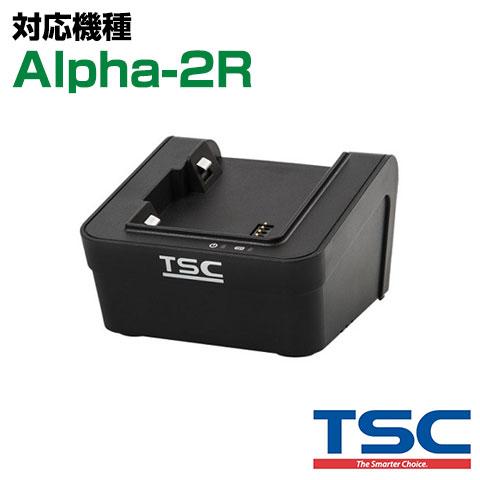 充電器 (1ベイ ACアダプタ付) A2R-CHGR-1B モバイルラベルプリンター Alpha-2R用 TSC